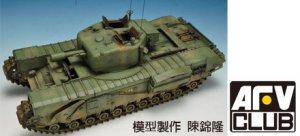 Churchill Mk.V 95MM/L23 Howitzer   (Vista 3)