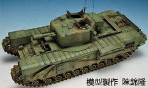 Churchill Mk.V 95MM/L23 Howitzer   (Vista 5)
