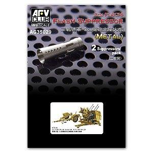 2cm FLACK 38 Flash Suppressor-2pcs  (Vista 1)