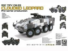 ROC TIFV CM-33 Clouded Leopard Per-serial Production - Ref.: AFVC-35S88