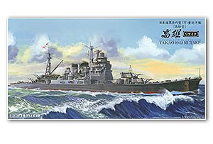 Japanese Navy Heavy Cruiser Takao 1942  (Vista 1)