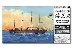 IJN Cargo Ship Kaiwo Maru  (Vista 1)