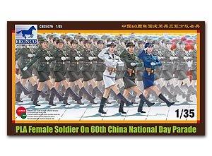 Militares Chinas  (Vista 1)
