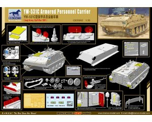 YW-531C Armored Personnel Carrier   (Vista 2)