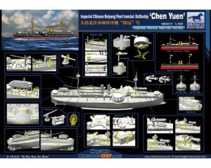 Beiyang Ironclad Battleship 'Chen Yuen'  (Vista 2)