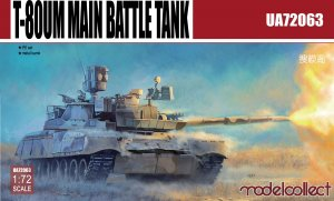 T-80UM1 Main Battle Tank  (Vista 1)