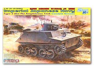 IJN Type 2 Ka-Mi Amphibious Tank - Ref.: DRAG-6678