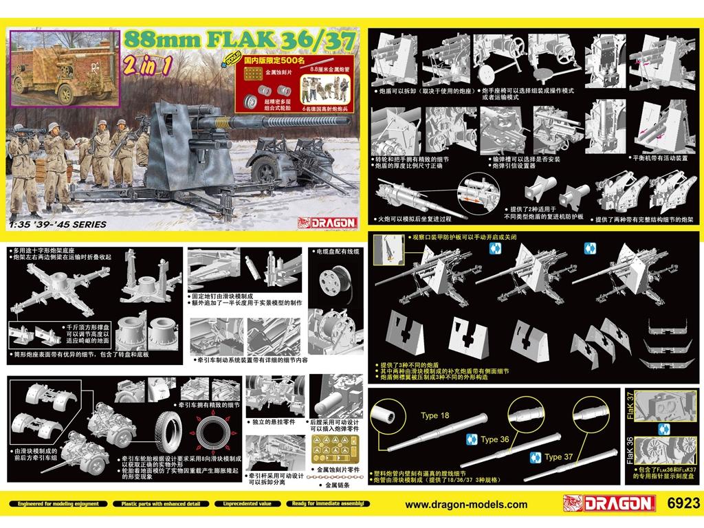 8.8cm Flak 36 / 37 2 in 1 w/bonus pack  (Vista 2)