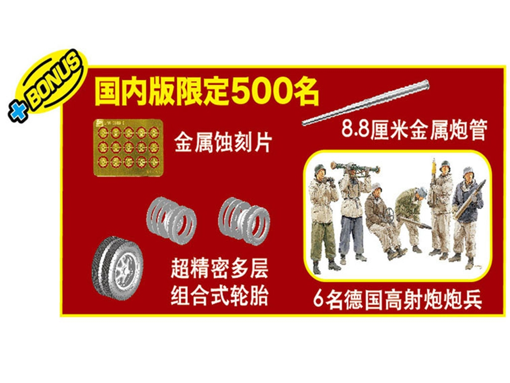 8.8cm Flak 36 / 37 2 in 1 w/bonus pack  (Vista 3)