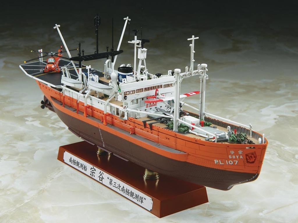 Antarctica Observation Ship SOYA  (Vista 2)