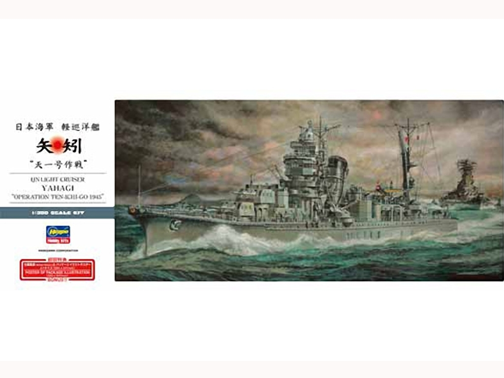 IJN Light Cruiser Yahagi 1945  (Vista 1)
