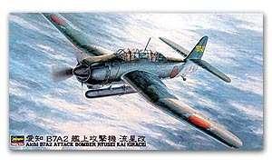 B7A2 Attack Bomber Ryusei Kai (Grace)  (Vista 1)