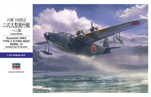 Kawanishi H8K2 Type 2 Flying Boat  (Vista 1)