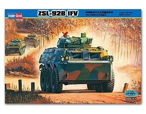 Chinese ZSL-92B IFV  - Ref.: HBOS-82456