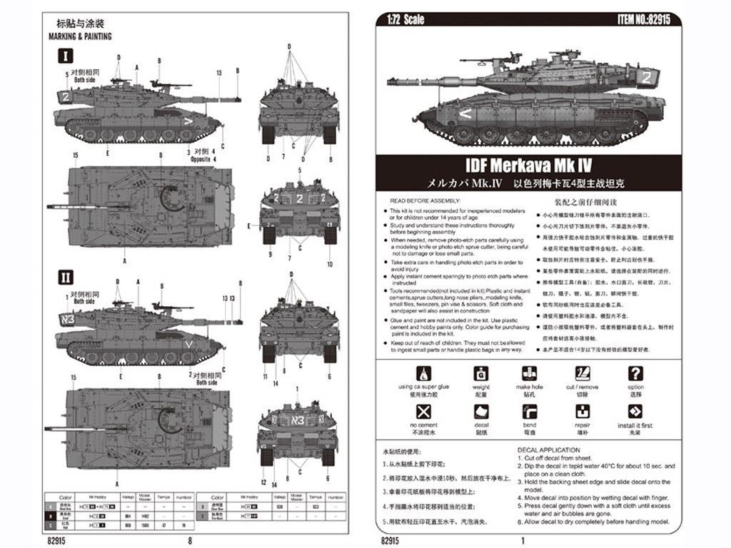IDF Merkava Mk IV (Vista 4)