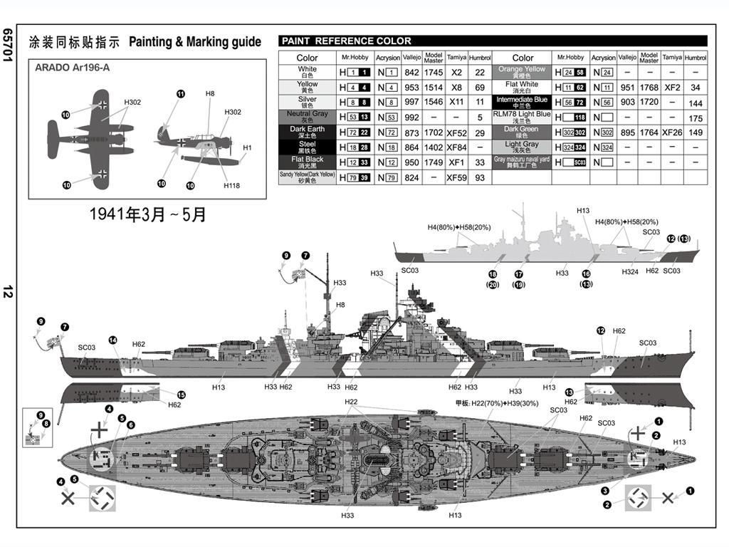 German Bismarck Battleship (Vista 2)