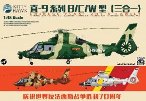 PLA Harbin Z-9 B/C/W  (Vista 1)