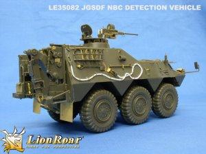 JGSDF NBC Detective Vehiche  (Vista 2)
