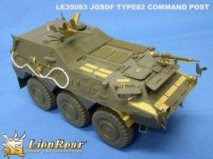 JGSDF Type 82 Command Post  (Vista 4)