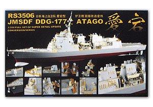JMSDF DDG-177 Atago Super Detail Set   (Vista 1)