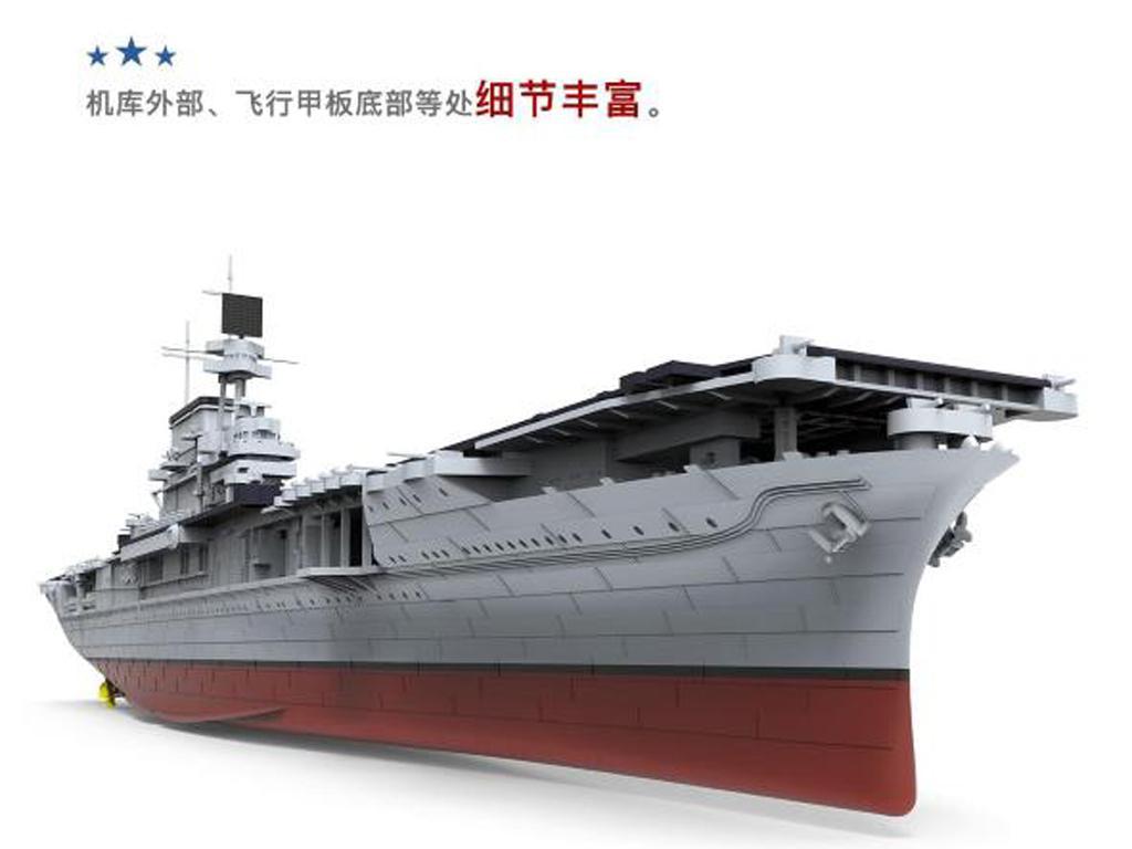 U.S. Navy Aircraft Carrier U.S.S. Enterprise (Vista 4)