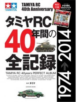 Guía Especial 40 Aniversario  (Vista 1)