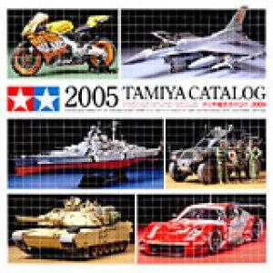 Catalogo Tamiya 2005  (Vista 1)