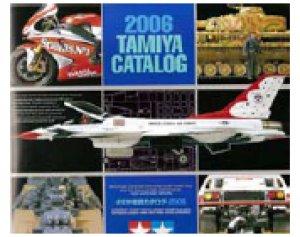 Catalogo Tamiya 2006  (Vista 1)