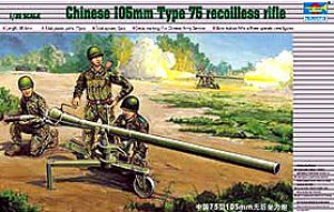 Chinese 105mm Type 75 Recoilless Refle  (Vista 1)