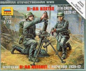 Mortero alemán 81mm. con dotación 1939/4  (Vista 1)