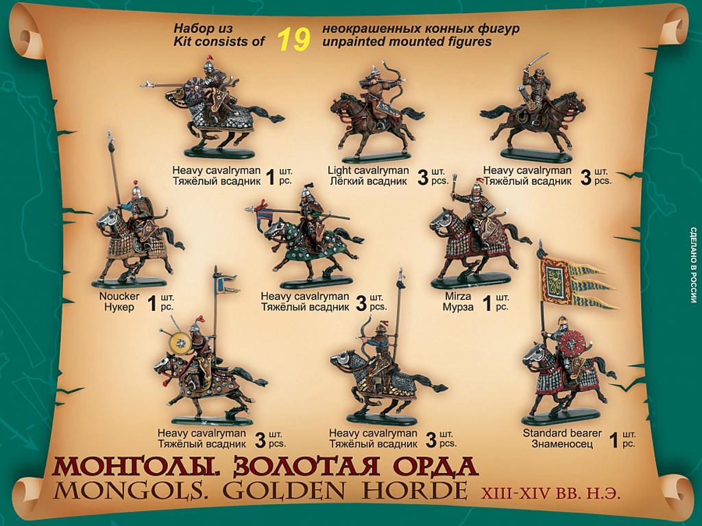 La Horda de Oro de los Mongoles (Vista 2)